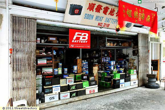 Soon Huat Battery Old Shop Front