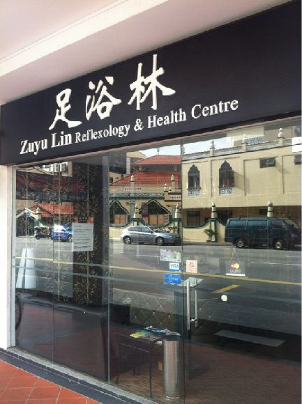 ZuYu Lin Reflexology & Health Centre (Geylang Road)
