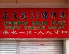 Cheng Mun Kee Photos
