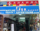 Nature Renovation & Advertising Design Photos