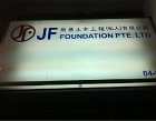 Jf Foundation Pte Ltd Photos