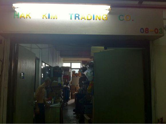 Hak Kim Trading Company (Chancerlodge Complex)