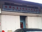 Chuan Lin Piling Construction Pte Ltd Photos