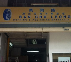 Ban Chu Leong Buffing & Polish Materials Manufacturing Photos