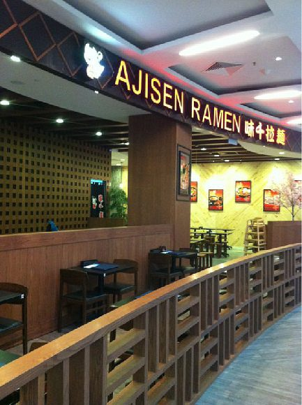 Ajisen Japanese Restaurant (Changi City Point)