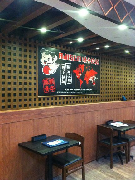 Ajisen Japanese Restaurant (Changi City Point)