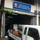 Cheong Stainless Steel Work (Eunos Industrial Estate)
