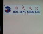 Hoe Seng (S.k.) Pte Ltd Photos