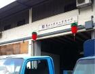 Chip Seng Timber Pte Ltd Photos