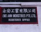 Eng Ann Industries Pte Ltd Photos