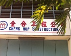 Cheng Hup Construction Co. Photos