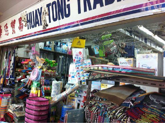 Huay Tong Trading (HDB Tampines)