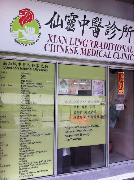 Xian Ling Traditional Chinese Medical Clinic (HDB Eunos Crescent View)