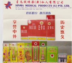 Sinma Medical Products (S) Pte Ltd Photos