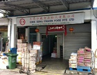 Chee Song Frozen Food Pte Ltd Photos