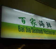 Bai Jia Seafood Pte Ltd Photos