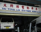 Tai Tong Lee Battery Workshop Photos