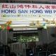 Hong San Hong Wei Pte Ltd (Bukit Merah Lane 3)