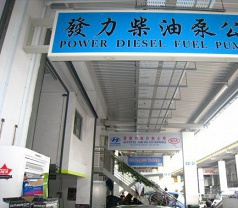 Power Diesel Fuel Pump Co. Photos