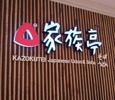 Kazokutei Udon Photos