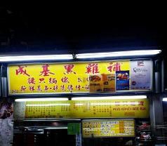 Seng Kee Black Herbal Chicken Soup Photos