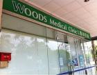 Woods Medical Clinic Pte Ltd Photos