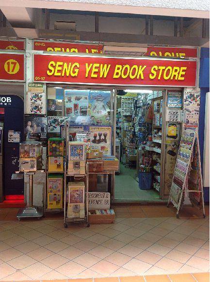 Seng Yew Book Store (Bras Basah Complex)