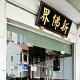 New Fut Kai Vegetarian Restaurant (Jalan Besar)
