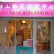 Jing Shan Reflexology