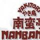 Nanbantei Japanese Restaurant Pte Ltd (Far East Plaza)