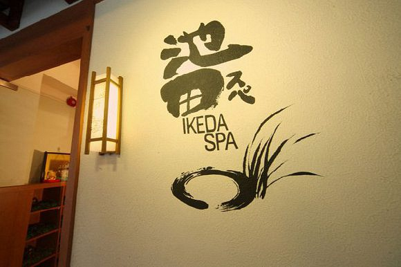 Ikeda Spa Pte Ltd (Bukit Timah Road)