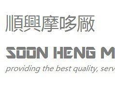 Soon Heng Motor Works Photos