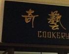 Cookery Magic Photos