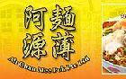 Ah Guan Mee Pok Pte Ltd Photos