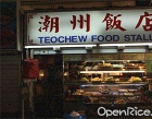 Teochew Food Stall Photos