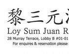 Loy Sum Juan Restaurant Photos