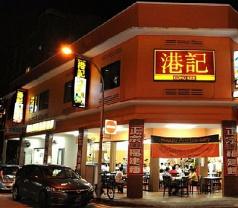 Kong Kee Seafood Restaurant Pte Ltd Photos