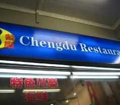 Old Chengdu Photos