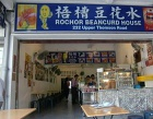 Rochor Beancurd House LLP Photos