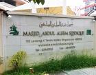 Masjid Abdul Aleem Siddique Photos