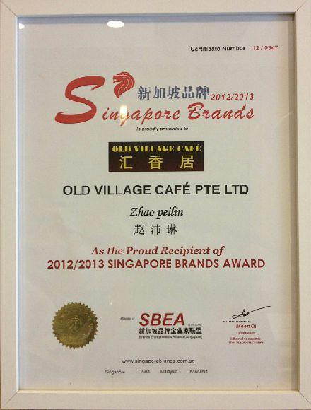 2012/2013 Singapore Brands Award