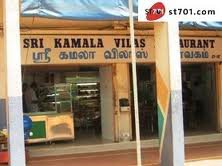 Sri Kamala Vilas Restaurant Photos
