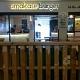 Omakase Burger Pte Ltd (The Grandstand)
