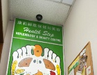 Health Step Foot Reflexology Centre Photos