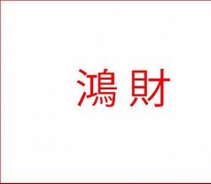 Hong Chye Provision Goods Trader Photos