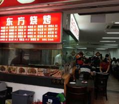 Oriental Chinese Restaurant Photos