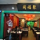Tong Fu Ju Grilled Fish