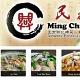 Ming Chung Restaurant (Desker Road Shop Houses)