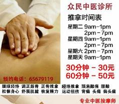 众民中医诊所 Popular TCM Clinic Photos