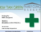 Kim Tian Green Family Clinic Photos